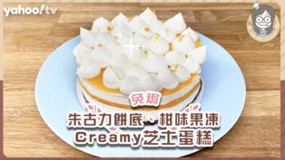 蛋糕食譜|柑味果凍免焗芝士蛋糕 少糖少甜唔怕膩 夏天消暑一流!