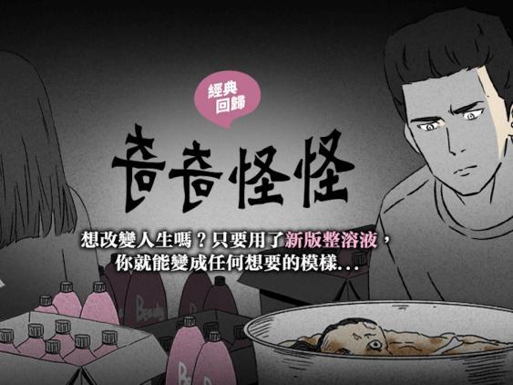 人氣短篇漫畫改編