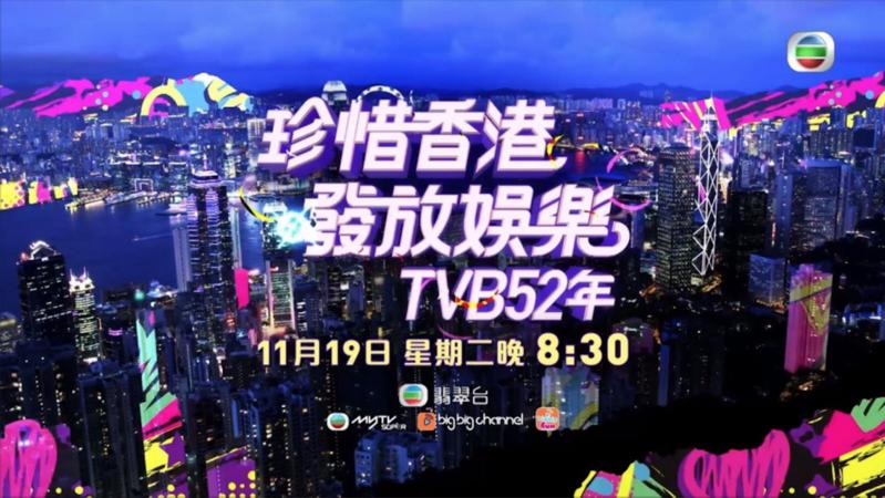 TVB今年將會改名賀台慶,你鍾意新定舊名多啲?