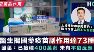 【疫苗副作用】醫生揭國藥疫苗副作用達73種 國藥集團:已接種400萬劑 未有不良反應
