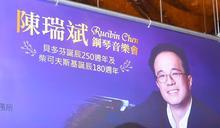 鋼琴家陳瑞斌舉辦音樂會紀念樂聖