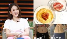 陳喬恩「葡萄柚減肥食譜」真的神!網友實測:12天能瘦5公斤,吃得飽還不復胖
