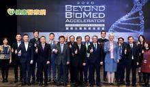 「2020國際生醫智能加速器計畫」出爐 3D病理切片、AI藥物開發出線