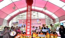 陳其邁出席左營社區公共托育家園開幕(1) (圖)