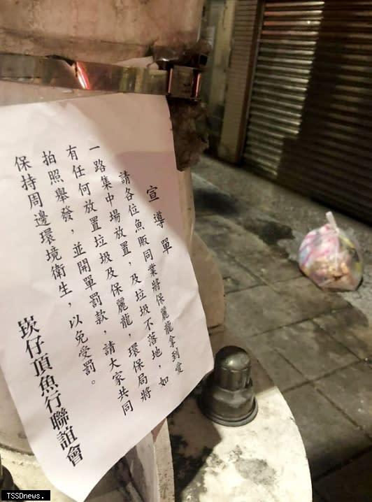 崁仔頂魚市聯誼會主動貼單宣導垃圾不落地。(記者李瓊慧攝)