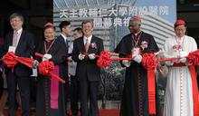 陳建仁出席輔大醫院開幕典禮 期勉醫院實現「真善美聖」的理想