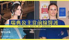 【The Year To Rethink】瑞典公主當前線醫護