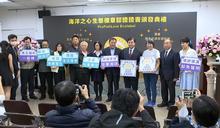 台灣首個漁業永續認證 海洋之心生態標章