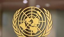 聯合國大會將登場 川普不會親自參加
