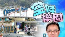 旅遊事務專員黃智祖借調海洋公園 任行政總裁為期半年