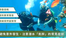 潛水安全 潛水時突然異常興奮?你可能不知不覺已經「氮氣中毒!」