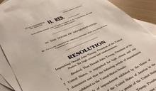 美國眾議院擬表決要求彭斯宣布特朗普無法履職
