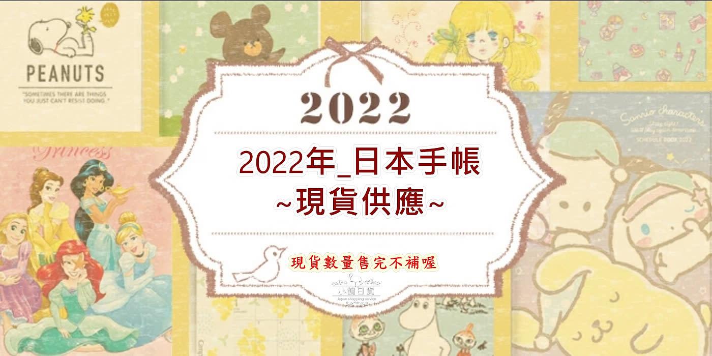 2022年日本手帳開賣囉~