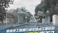 高雄輕軌二階不展延 Wecare: 韓市府擺爛讓明年通車確定不可能
