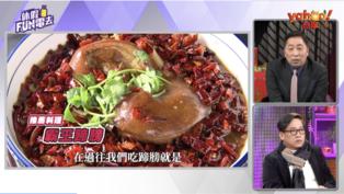春節吃川菜!蒼蠅頭創始店【皇城老媽】