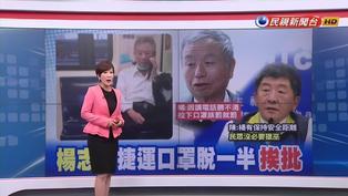 楊志良捷運拉下口罩惹議 陳時中:不獵巫前署長