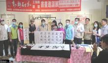 動靜融和 王海峰&羅慧書畫邀請展 南市客家會館開幕