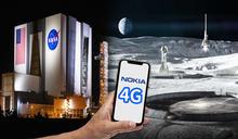 美國NASA攜手NOKIA 2022年4G登上月球
