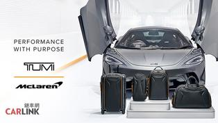 六點式安全帶為靈感!McLaren攜手旅遊生活品牌TUMI推出系列聯名商品
