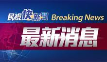 快新聞/美再批准售台魚叉反艦飛彈 國防部:可望1個月後生效