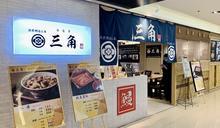 【有片】開幕首三天免服務費!百年日本料理店新品牌「鰻魚三角」插旗北車微風