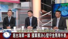 新聞觀測站/中國軍機擾台不斷 武力挑釁如何解讀?|2020.09