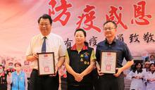 花蓮縣政府表揚慈濟等141個投入防疫單位