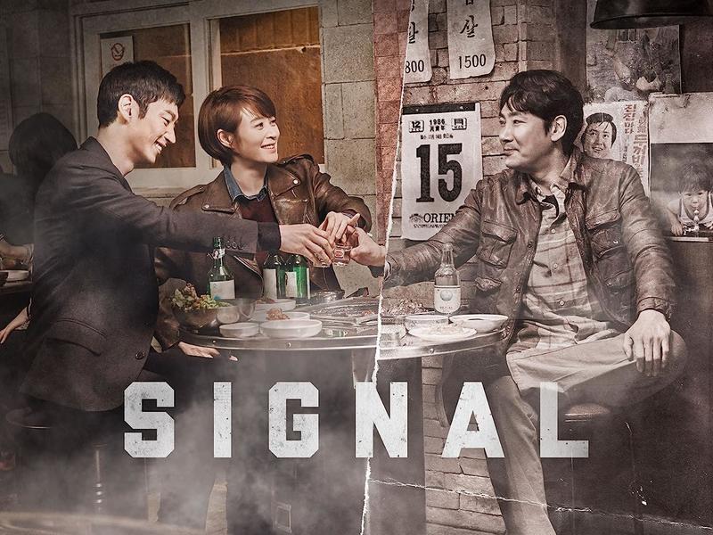 《Signal 信號》tvN/2016