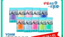 【卓悅】香港製造YOHM口罩買4包送1包(28/08起至優惠結束)