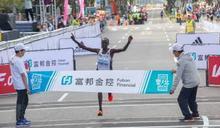 富邦金為四大馬拉松助力 成台灣唯一贊助之金融業