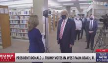 美總統大選11/3登場 川普提前投票
