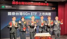 國泰台灣5G+ ETF今掛牌上市