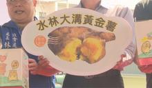 雲林郵局挺小農 行銷水林「大溝黃金薯」助弱勢