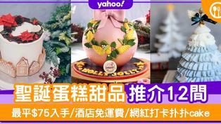 【聖誕蛋糕2020】聖誕甜品蛋糕推介12間!最平$75入手/酒店免運費/網紅打卡扑扑cake