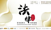 帶動科技法律新時代 !「區塊鏈應用法律高峰論壇」10 月 19 日隆重登場
