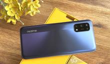 萬元就能入手 5G+5G 智慧型手機!realme 7 5G 開箱拍照分享與評測使用心得