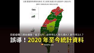 【易誤解】截至5月4日:台中、彰化、新竹的疫情訊息? 2020 年至今統計資料