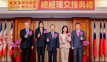 快新聞/新光人壽董事會通過 許澎接任新壽董座