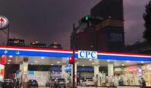 中油宣布10月份國內氣價!明起桶裝瓦斯每公斤漲0.4元