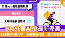 9月外賣app優惠比較! foodpanda優惠碼/Deliveroo promo code/UberEats折扣碼/e肚仔優惠碼