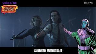 《洛基》結局彩蛋微解密 與「蜘蛛人」「奇異博士」「蟻人」連結?