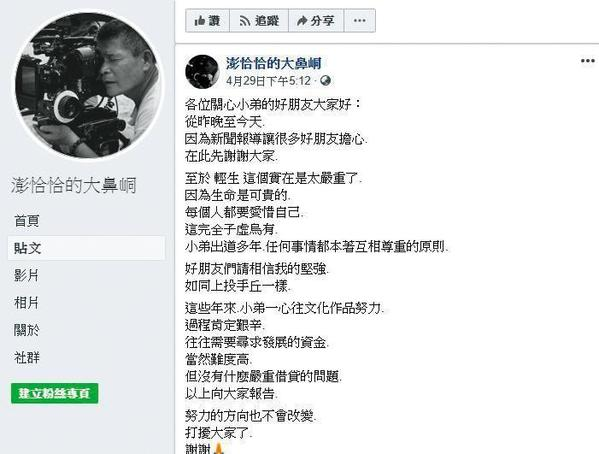 澎恰恰4月底在臉書澄清,強調遭逼債輕生是烏龍,向粉絲報平安。(翻攝自臉書)