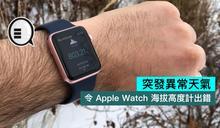 突發異常天氣,令 Apple Watch 海拔高度計出錯