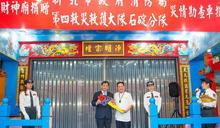 石碇五路財神廟回饋社會 捐新北災情勘查車及救災器材