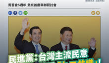 馬英九辦馬習會5周年研討會 民進黨:望國民黨勿背離主流民意