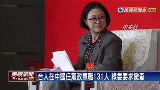 中國黨政軍任職  131名台灣人要調查