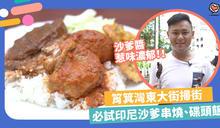 【筲箕灣東大街】掃街必試印尼沙爹串燒、碟頭飯!自家製沙爹醬超惹味