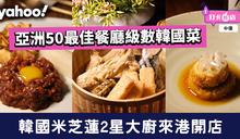 【中環美食】韓國米芝蓮2星大廚來港開店!$480食亞洲50最佳餐廳級數韓國菜