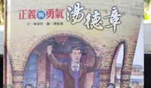 台南市府發表湯德章繪本書 (圖)