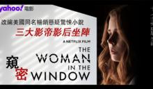 【Netflix《窺密》影評】   改編美國同名暢銷懸疑驚悚小說 三大影帝影后坐陣